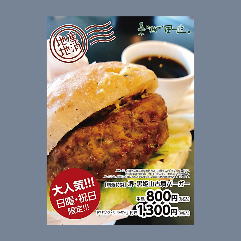 【制作例】カフェのA2ポスター